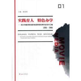 实践育人 特色办学----四川传媒学院电影电视学院优秀毕业设计汇编(2015—2016)