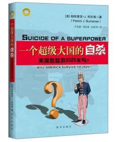 一个超级大国的自杀:美国能挺到2025年吗?