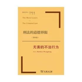 刑法的道德界限(第四卷):无害的不法行为