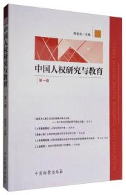 中国人权研究与教育(第一卷)
