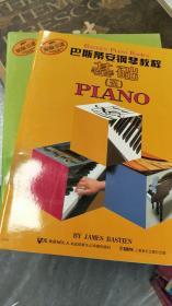 巴斯蒂安钢琴教程基础  4.5    附光盘