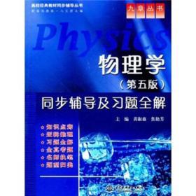 高校经典教材同步辅导丛书·九章丛书:物理学(第5版)同步辅导及习题全解