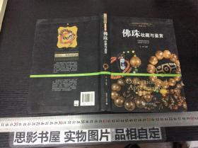 珠圆玉润:佛珠收藏与鉴赏/世界高端文化珍藏图鉴大系
