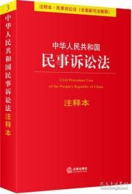 正版 中华人民共和国民事诉讼法(注释本)(含最新司法解释) 法律出版社 9787511876294