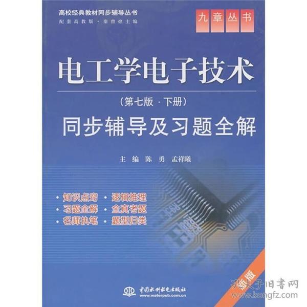 正版库存未翻阅 电工学电子技术:同步辅导及习题全解(下)(第7版)(新版)
