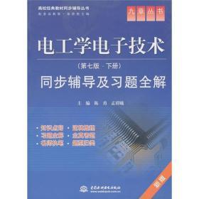 电工学电子技术:同步辅导及习题全解(下)(第7版)(新版)