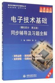 电子技术基础模拟部分、第五5版同步辅导及习题全解 郭维林 9