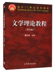 文学理论教程(第五版)9787040425079