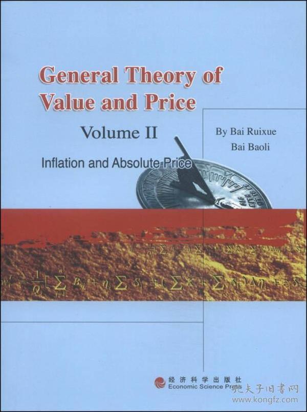 价值与价格通论(第2卷)