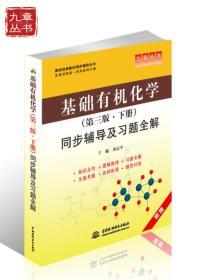 基础有机化学(第3版·下册)同步辅导及习题全解