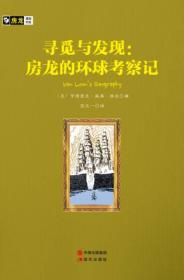 【二手包邮】房龙手绘图画珍藏本:寻觅与发现 [美] 亨德里克·威