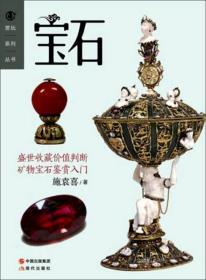 赏玩系列丛书:宝石(盛世收藏价值判断宝石鉴赏入门指南)
