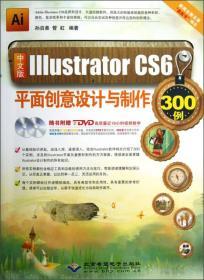 中文版Illustrator CS6平面创意设计与制作300例(少盘)
