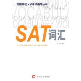 美国高校入学考试指导丛书:SAT词汇