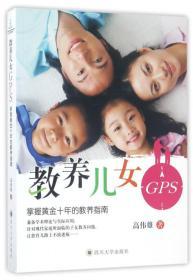 教养儿女GPS:掌握黄金十年的教养指南