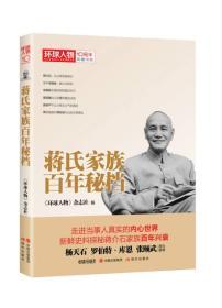 《环球人物》10周年典藏书系:蒋氏家族百年秘档