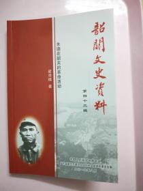 韶关文史资料第43辑:朱德在韶关的革命活动