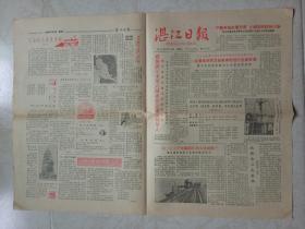湛江日报  1983年12月24日