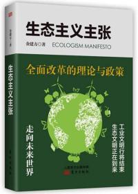 生态主义主张