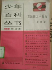 少年百科丛书精选本(69 )—在民族之乡旅行