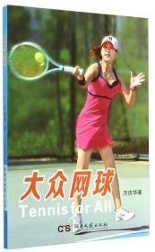 二手正版大众网球 万庆华 湖南文艺出版社9787540468019ah
