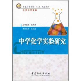 """普通高等教育""""十二五""""规划教材:中学化学实验研究"""
