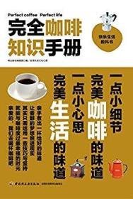 二手正版完全咖啡知识手册 日本出版社编辑部 中国轻工业9787501988228ah