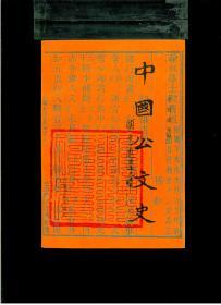 《中国公文史》(32开平装 仅印2000册)九五品 近全新
