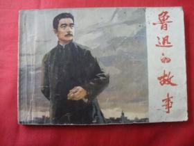 连环画--鲁迅的故事【雷德祖画不知是不是错版】