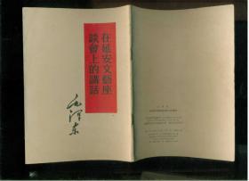 毛泽东 在延安文艺座谈会上的讲话(繁体竖排)长沙2印.