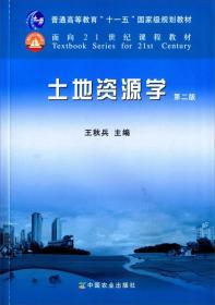 土地资源学 第二版第2版 王秋兵 中国农业出版社