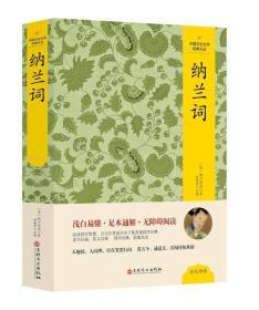 中国文化文学经典文丛 纳兰词