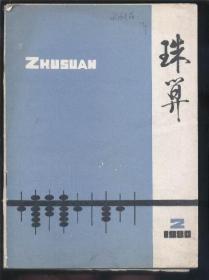 珠算(1980年第2期 季刊总第3期)