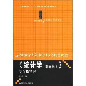 《统计学(第五版)》学习指导书