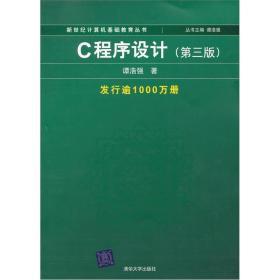 旧书 c程序设计 谭浩强 第三版 9787302108535 清华大学出版社