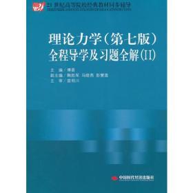 《理论力学(配哈工大第七版)全程导学及习题全解》(Ⅱ)