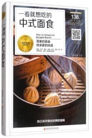 (精装彩图版)美好生活典藏书系:一看就想吃的中式面食