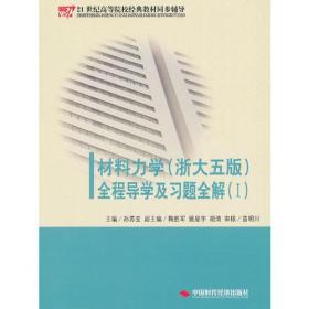 材料力学(浙大五版)全程导学及习题全解.A12-05