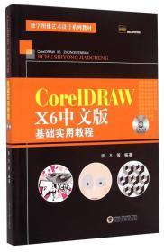 CoreIDRAWX6中文版基础实用教程