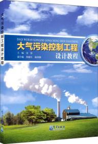 大气污染控制工程设计教程
