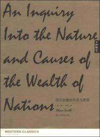 国民财富的性质与原理
