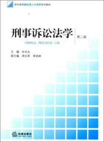 新阶梯卓越法律人才培养系列教材:刑事诉讼法学(第2版)
