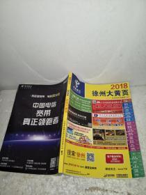 徐州大黄页2018