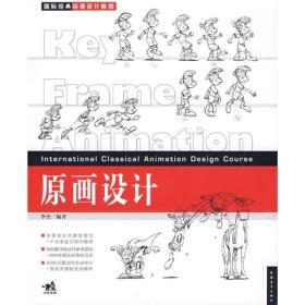 国际经典动漫设计教程:原画设计