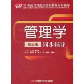 管理学(第三版)同步辅导