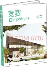 竞赛·文化建筑
