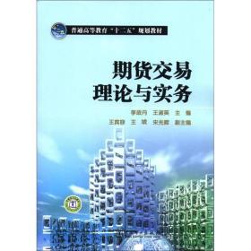 """普通高等教育""""十二五""""规划教材:期货交易理论与实务"""