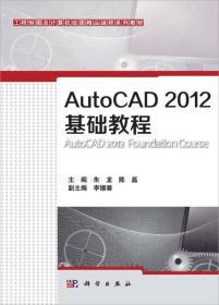 AutoCAD 2012基础教程