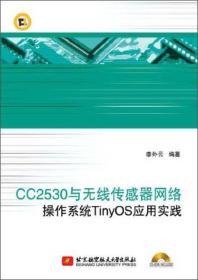 CC2530与无线传感器网络操作系统TinyOS应用实践