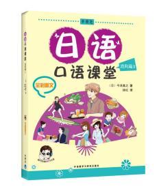 日语口语课堂:流利篇1(全彩图文)